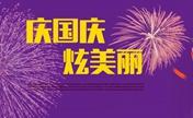 深圳非凡国庆整形优惠 水光针1680元