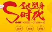 长沙雅美十月全民塑身S时代 假体丰胸月付只要1580元!