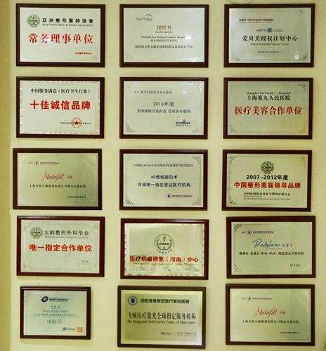 洛阳维多利亚医疗美容医院荣誉墙