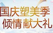 北京京美整形优惠 韩式半永久纹眼线特价1380元