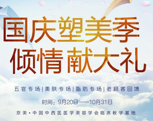 北京京美国庆整形优惠