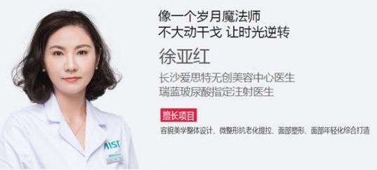 长沙爱思特徐亚红医生