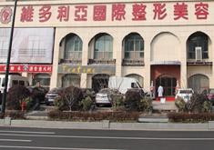 南京维多利亚美容医院
