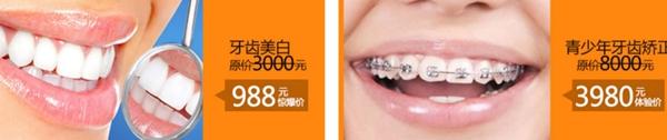 武汉美立方十月牙齿整形优惠