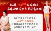 韩国365MC十月瘦身套餐 大腿吸脂30600元