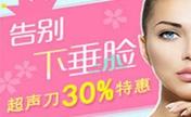 韩国首尔丽格超声刀除皱 年轻10岁不是梦