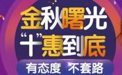 汕头曙光整形十月优惠到底 韩式双眼皮特价2980元