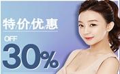 韩国FACE-LINE整形优惠 让你遇见最美的自己