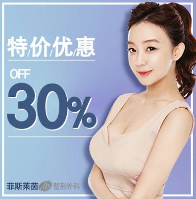 韩国FACE-LINE整形优惠