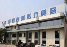 北京海医悦美医疗美容医院