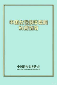 《女性假体隆胸科普指南》书籍