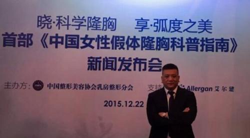 征刚教授出席《中国女性假体隆胸科普指南》新闻发布会