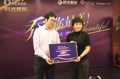 美国艾尔建公司高级地区经理刘爽先生为时光整形美容医院授牌