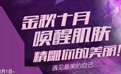 荆州中爱整形10月优惠 六大美肤项目统统只要1980元