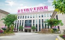 武汉新至美整形医院外景