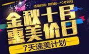 福州名韩金秋十月整形优惠大放送 双眼皮手术980元