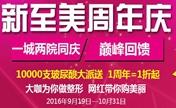 武汉新至美周年庆优惠 祛雀斑88元