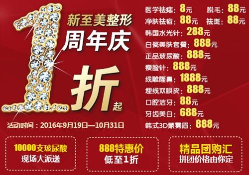 武汉新至美周年庆1折整形优惠