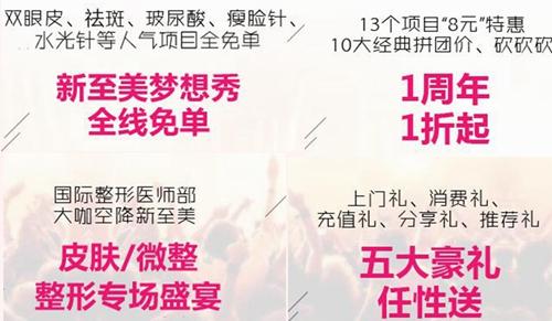 武汉新至美周年庆优惠项目