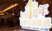 丽都集团上市1周年美丽盛典 北京丽都整形埋线双眼皮特价880