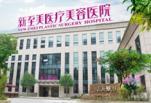 武汉新至美整形美容医院