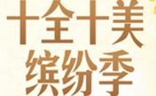 上海仁爱十月优惠价格表 海薇玻尿酸1680元