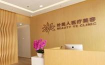 北京叶美人整形医院前台