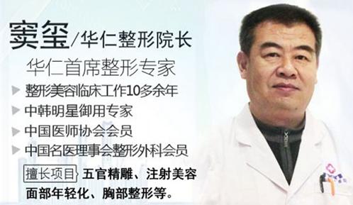 窦玺 西安华仁假体隆胸医生