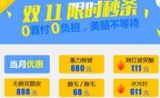 上海美联臣整形价格表 双十一抢购价611元