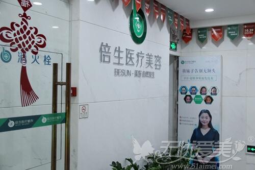 广州倍生植发医疗美容医院