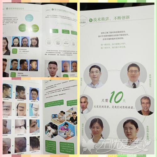 广州倍生植发案例册子