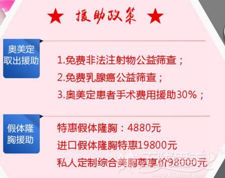 广州荔湾区人民医院清奥援助政策