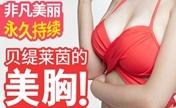 韩国贝缇莱茵隆胸手术怎么样?价格贵不贵?