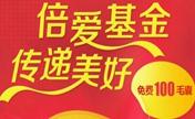 广州倍生植发11月植发优惠:植发7折还送100个毛囊单位