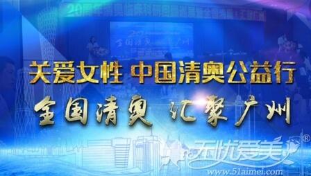 广州市荔湾区人民医院关爱女性中国清奥公益