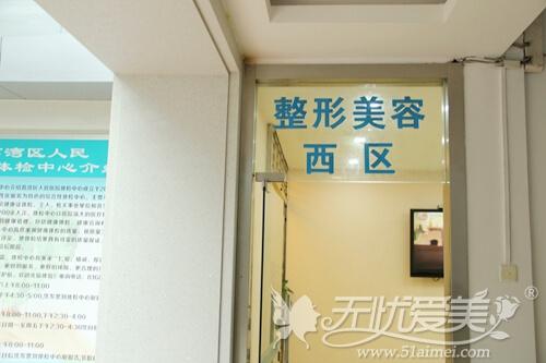 广州荔湾区人民医院整形美容西区