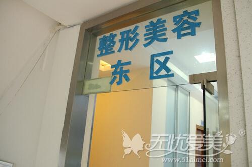 广州荔湾人民医院整形美容东区