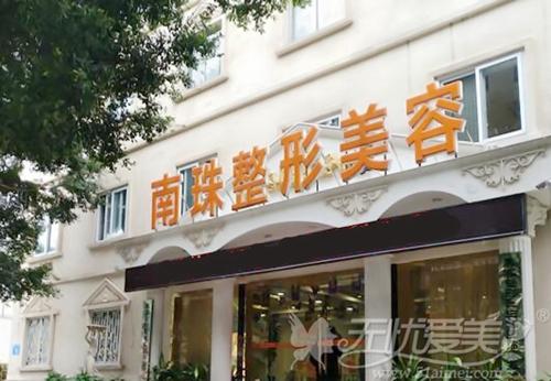 广州南珠整形医院