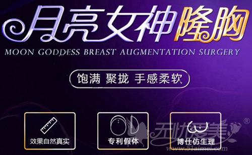 广州博仕整形医院月亮女神假体优势