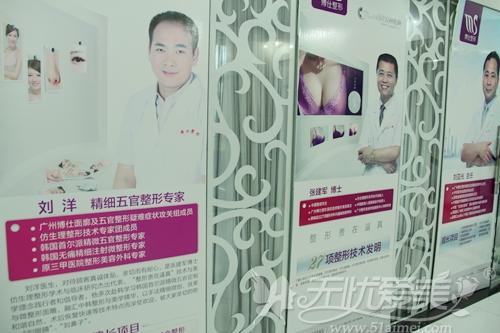 广州博仕整形美容医院专家展示