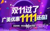 广州广美11月优惠价格表曝光 8大变美项目全都是1111元