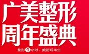 广州广美37周年庆优惠价格表曝光 3人同行7折优惠