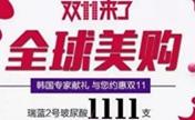 上海首尔丽格双十一整形价格表 激光美白1680元