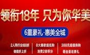 万州华美紫馨18周年庆优惠价格表 韩式双眼皮888元起