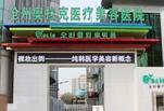 沧州奥拉克医疗美容医院