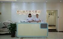 北京紫洁俪方整形医院前台
