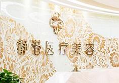 沧州静港医疗美容诊所