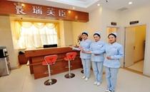 上海瑞芙臣整形医院前台
