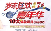 贵阳利美康2016岁末十大优惠项目价格表 水光针只要398