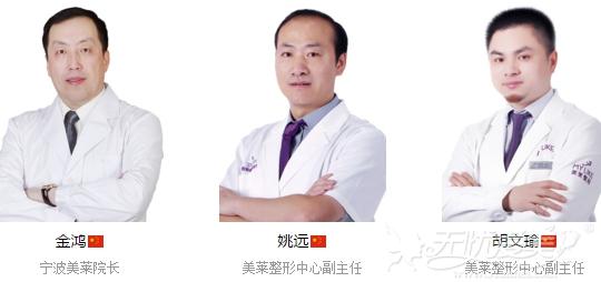 宁波美莱美胸专家团队